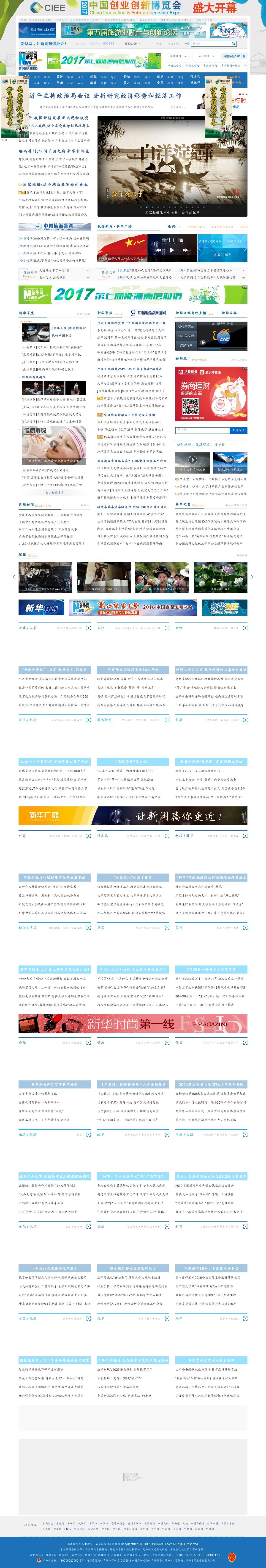 Xinhua at Monday July 24, 2017, 9:30 p.m. UTC