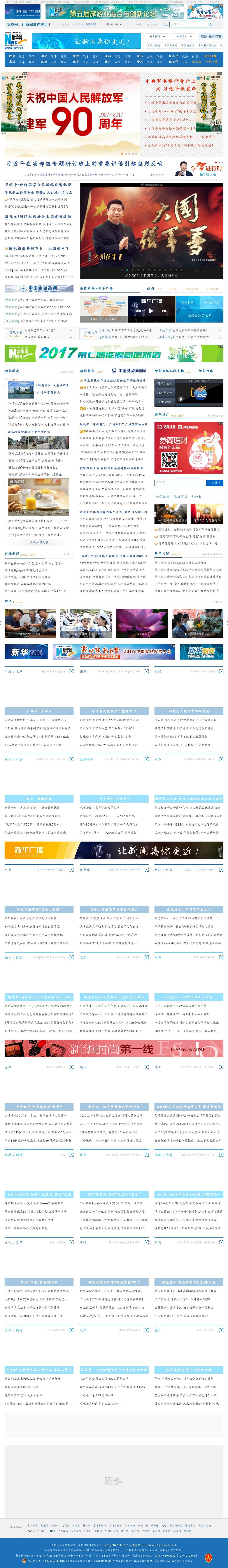 Xinhua at Friday July 28, 2017, 6:29 p.m. UTC