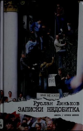 Cover of: Zapiski nedobitka   Ruslan Linʹkov